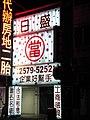 饒河夜市至京華城周邊夜景 - panoramio - Tianmu peter.jpg