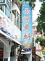 (绝版)丙洲煎 (虫寻) BingZhou Fire Crab - panoramio.jpg