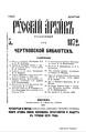 019 tom Russkiy arhiv 1872 vip 5-8.pdf