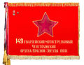 149-й Гв. МСП.jpg