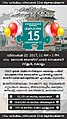 15th Birthday of Malayalam Wikipedia Kollam.jpg