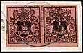 1855issue 1Sgr pair Hanover inverted watermark Mi3bW.jpg