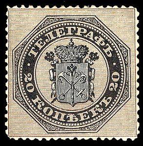 1866 Russian telegraph stamp.jpg