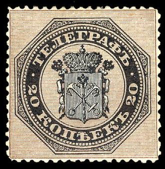https://upload.wikimedia.org/wikipedia/commons/thumb/6/66/1866_Russian_telegraph_stamp.jpg/330px-1866_Russian_telegraph_stamp.jpg