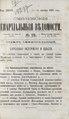 1901. Смоленские епархиальные ведомости. № 19.pdf