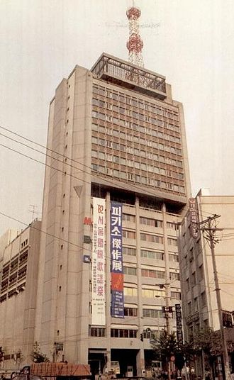 Munhwa Broadcasting Corporation - Image: 1970~1980's MBC Government building