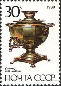 A USSR stamp,