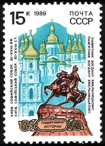 Soviet stamp showing Saint Sophia's Cathedral, Kiev and statue of Bohdan Khmelnytsky, 1989 1989 CPA 6135.jpg