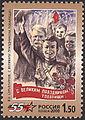2000. Марка России 0576 hi.jpg