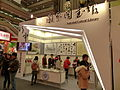 2014TIBE Day6 Hall1 National Central Library 20140210.jpg