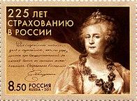 Указом императрицы была учреждена «при Государственном Заёмном банке в составе оного входящая Страховая Экспедиция»