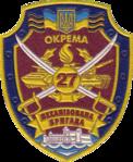 27 ОМБр.png