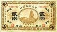 2 Taels - Fu Ching Bank of Shensi (1919) 01.jpg