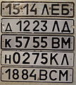 5 USSR plates. Different material manufactures 1980 series - Flickr - woody1778a.jpg
