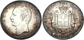 5 silver drachmae, 1875, George I, Greece.jpg