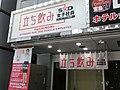 AKIHABARA SOD JOSHISHAIN CIMG3643.jpg