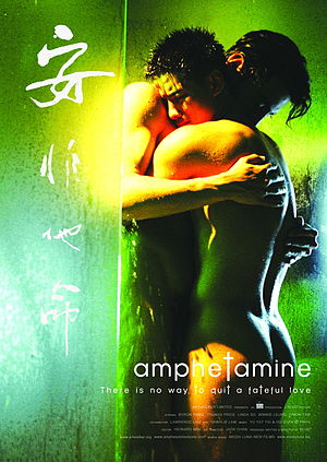 Amphetamine (film) - Image: AMPHETAMIN POSTER 20100118 2