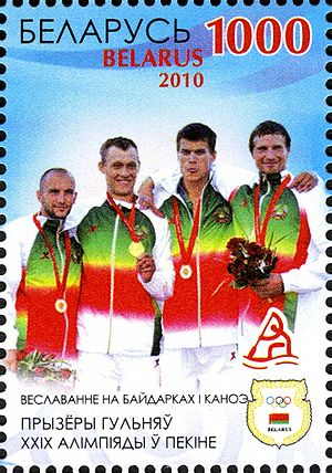 Aliaksei Abalmasau - Beijing K-4 1000 m team on a 2010 Belarusian stamp: Abalmasau (left), Piatrushenka, Litvinchuk and Makhneu