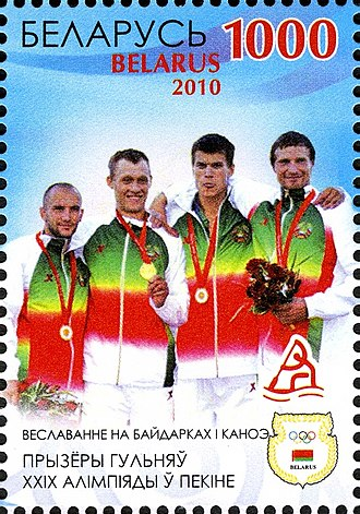 Aliaksei Abalmasau - Beijing K-4 1000 m team on a 2010 Belarusian stamp: Abalmasau (left), Piatrushenka, Litvinchuk and Makhneu