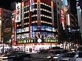 Akihabara Ishimaru.jpg