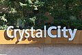 Arlington Crystal City (5106247922).jpg