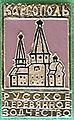 Badge Каргополь1.jpg