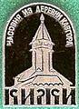 Badge Кижи 2.jpg