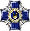 Badges and Medals of the Ukrainian Army 03.jpg