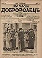 Balgarski Dobrovolets November 1938.jpg