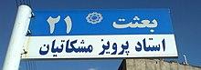 Be'sat 21-Ostad Parviz Meshkatian-street sign-Nishapur.JPG