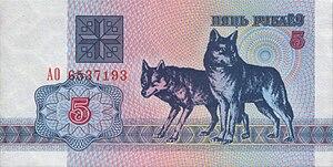 Belarus-1992-Bill-5-Obverse