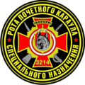 Belarus Internal Troops--Honor Guard Company MU 3214 patch.png
