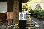Birthplace of Nagatani Souen in Yuyadani, Ujitawara, Kyoto August 5, 2018 07.jpg