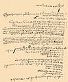 Brockhaus and Efron Jewish Encyclopedia e13 943-3.jpg