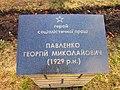 Brotherhood grave of Soviet soldiers in Balakliia (670 burieds) (12).jpg