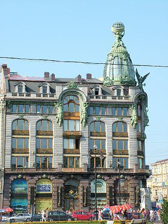 Singer House - Image: Building in Petersburg 2