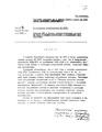 Bukovsky Soviet Archives 1056 CT1061 num38.pdf