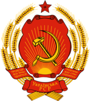Escudo de Armas de la Antigua República Socialista Soviética de Ucrania