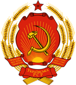 COA Украинской ССР