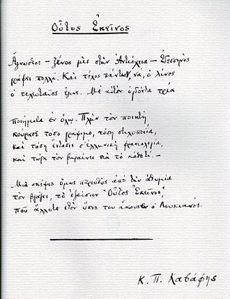 Constantin Cavafy Wikipédia