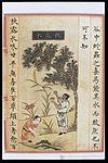 Chinese Materia Dietetica, Ming; Autumn dew Wellcome L0039353.jpg