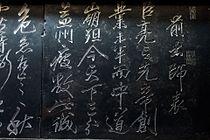 Chu Shi Biao (former) 2016 Han Zhao Lie Miao.jpg