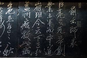 Chu Shi Biao - Image: Chu Shi Biao (former) 2016 Han Zhao Lie Miao