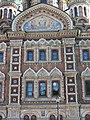 Church of the Savior on Spilled Blood, St.-Petersberg, Russia (6).JPG