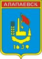 Coat of Arms of Alapaevsk (Sverdlovsk oblast) (1967).png
