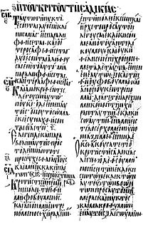 Byzantine text-type The largest of the three major groups of New Testament Greek texts