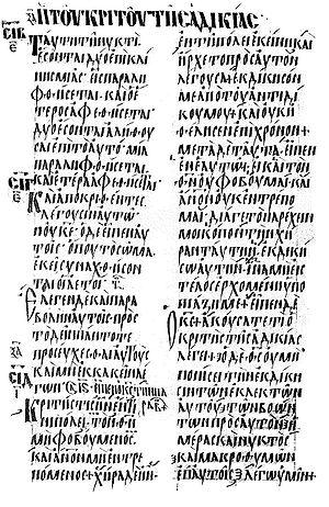 Codex Vaticanus 354 - Image: Codes Vaticanus 354