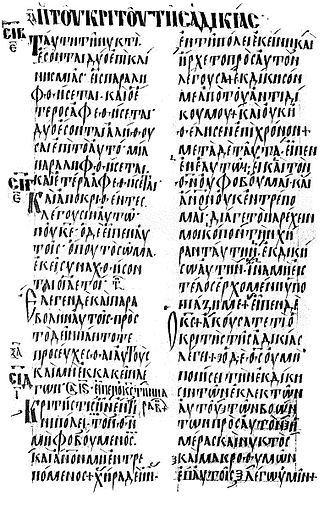 Byzantine text-type - Codex Vaticanus 354 S (028), an uncial codex with a Byzantine text, assigned to the Family K1