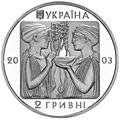 Coin of Ukraine Boks A.jpg