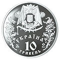 Coin of Ukraine Pocrova A10.jpg